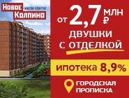 ЖК «Новое Колпино» Городская прописка! Ипотека 8,9%
